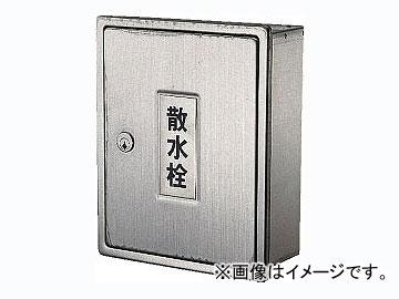 カクダイ 散水栓ボックス(カベ用・カギつき) 品番:6263 JAN:4972353626304