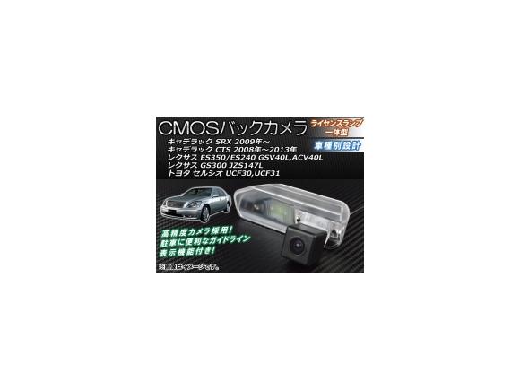 AP CMOSバックカメラ ライセンスランプ一体型 レクサス ES350/ES240 GSV40L,ACV40L 2006年~2012年