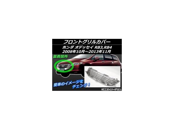 AP フロントグリルカバー シルバー ABS樹脂 AP-EX134 ホンダ オデッセイ RB3,RB4 2008年10月~2013年11月