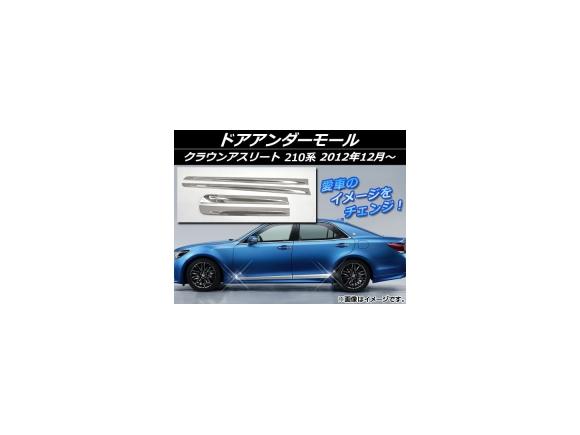 AP ドアアンダーモール シルバー ステンレス AP-EX425 入数:1セット(4個) トヨタ クラウンアスリート 210系 2012年12月~