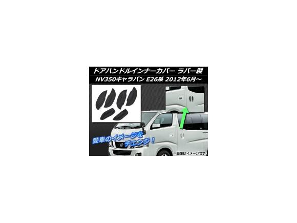 AP ドアハンドルインナーカバー ブラック ラバー製 AP-EX538 入数:1セット(6個) ニッサン NV350キャラバン E26系 2012年06月~