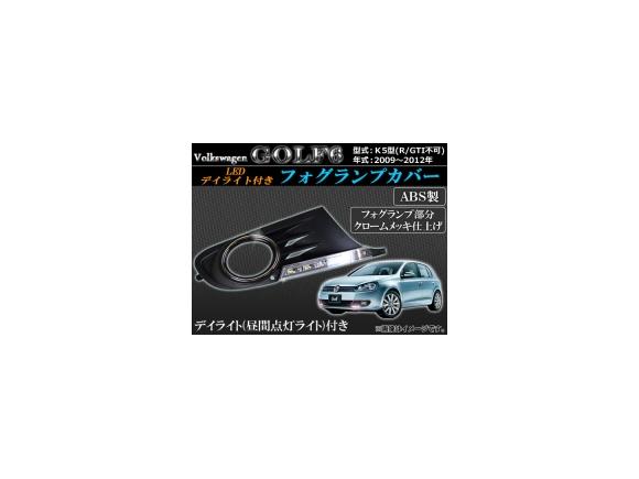 AP フォグランプカバー(LEDデイライト付き) ABS LED用配線付き AP-FCD-VWG6 入数:1セット(左右) フォルクスワーゲン ゴルフ6 K5 2009年~2012年