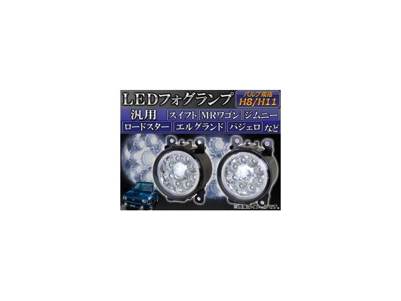 AP LEDフォグランプ 汎用 18連 AP-FOG-JIM-03 入数:1セット(左右)