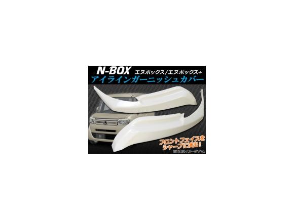 AP アイラインガーニッシュカバー 未塗装 AP-HW05H2819 入数:1セット(左右) ホンダ N-BOX/N-BOX+ JF1/JF2 2011年12月~