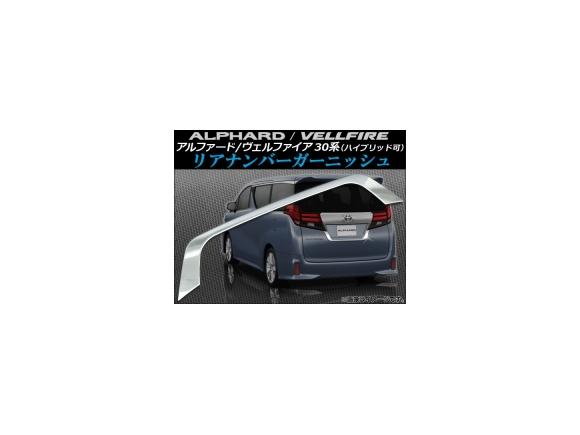 AP リアナンバーガーニッシュ ステンレス AP-HW05T8211 トヨタ アルファード/ヴェルファイア 30系 ハイブリッド可 2015年01月~