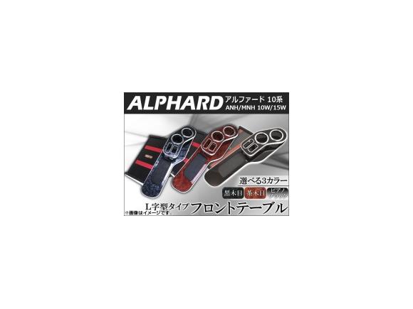 AP フロントテーブル ウッド調 Aタイプ(L字型) トヨタ アルファード 10系 2002年~2008年 選べる3インテリアカラー AP-K0049