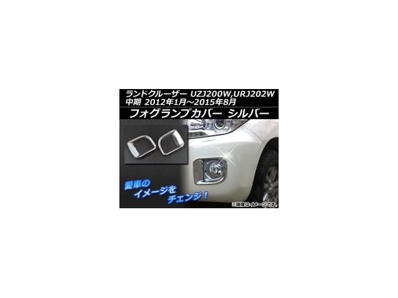 AP フォグランプカバー シルバー ABS樹脂 AP-LAND200-01 入数:1セット(左右) トヨタ ランドクルーザー UZJ200W,URJ202W 中期 2012年01月~2015年08月
