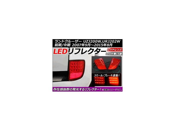 AP LEDリフレクター 片側15連 AP-LAND200-03 トヨタ ランドクルーザー UZJ200W,URJ202W 前期/中期 2007年09月~2015年08月