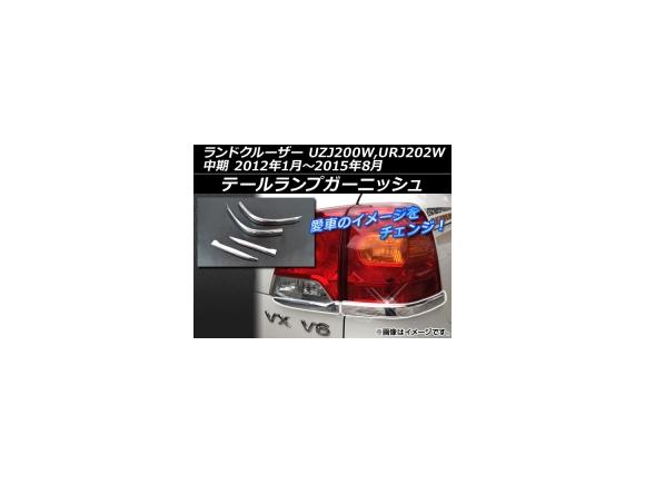AP テールランプガーニッシュ シルバー ABS樹脂 AP-LAND200-05 入数:1セット(4個) トヨタ ランドクルーザー UZJ200W,URJ202W 中期 2012年01月~2015年08月