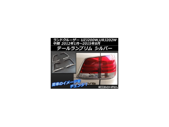 AP テールランプリム シルバー ABS樹脂 AP-LAND200-07 入数:1セット(4個) トヨタ ランドクルーザー UZJ200W,URJ202W 中期 2012年01月~2015年08月