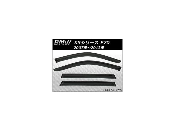 AP サイドバイザー AP-SVTH-BM14 入数:1セット(4枚) BMW X5シリーズ E70 2007年~2013年