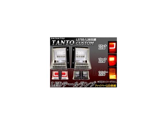 AP LEDテールランプ フルLED ファイバーLED ダイハツ タント/タントカスタム L375S/L385S 2007年12月~2013年10月 選べる3カラー AP-TL-D03 入数:1セット(左右)