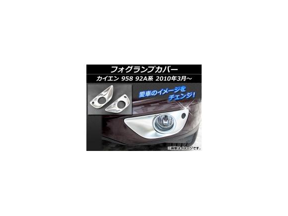 AP フォグランプカバー シルバー ABS樹脂 マット仕上げ APSINA-CAY92-04 入数:1セット(左右) ポルシェ カイエン 958 92A系 2010年03月~