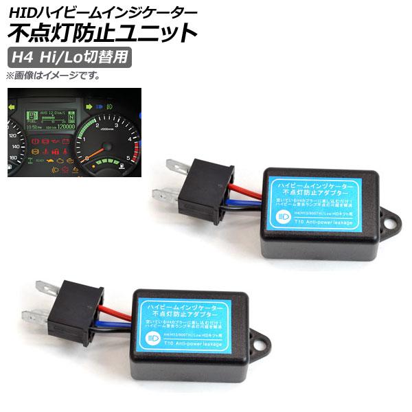 送料無料 AP HID ハイビームインジケーター 不点灯防止ユニット H4 税込 入数:1セット AP-HID-CARPARTS-002 Hi Lo切替用 定番から日本未入荷 2個