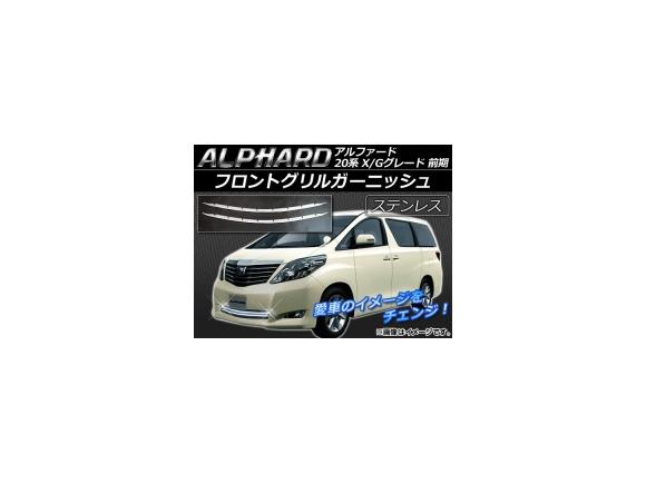 AP フロントグリルガーニッシュ シルバー ステンレス AP-EX152 入数:1セット(2個) トヨタ アルファード ANH20W,ANH25W,GGH20W,GGH25W G/Xグレード 前期 2008年05月~2011年11月
