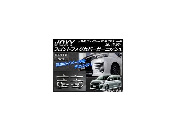 AP フロントフォグカバーガーニッシュ ABS メッキ仕上げ AP-FL002 入数:1セット(左右) トヨタ ヴォクシー 80系 ZSグレード 2014年01月~