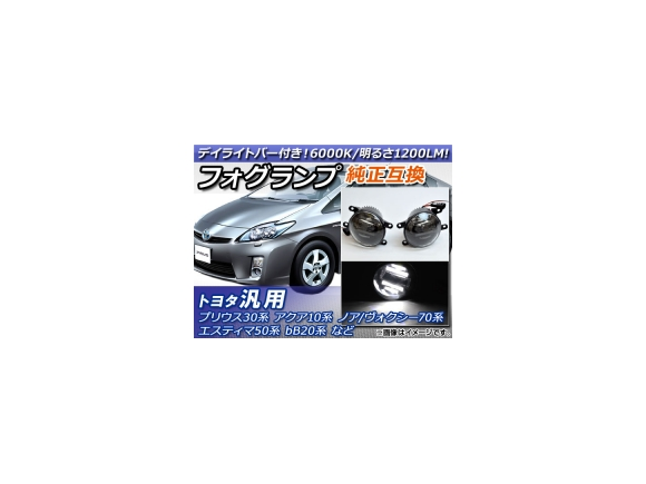 AP LEDフォグランプ デイライトバー付き 6000K トヨタ汎用 AP-FL003 入数:1セット(左右)