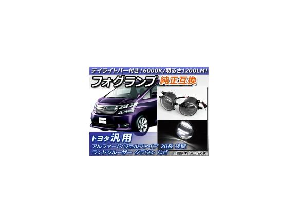 AP LEDフォグランプ デイライトバー付き 6000K トヨタ汎用 AP-FL004 入数:1セット(左右)