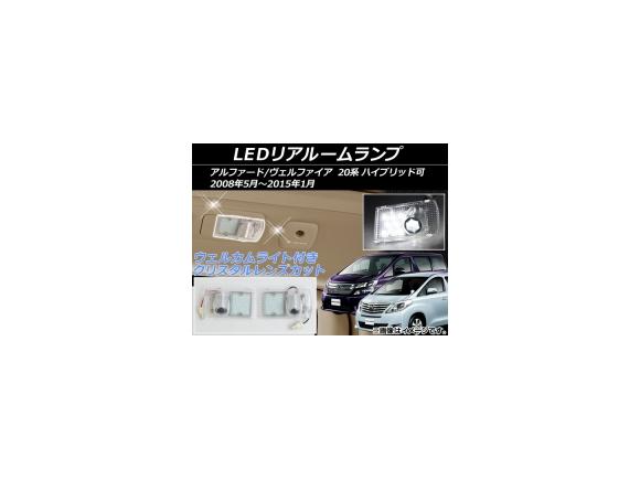 AP LEDリアルームランプ ウェルカムライト機能付き AP-HL07T1901 入数:1セット(左右) トヨタ アルファード/ヴェルファイア 20系 2008年05月~2015年01月