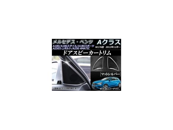 AP ドアスピーカートリム ABS製 ツイーター用 W176専用 マット調 AP-IT008 入数:1セット(左右) メルセデス・ベンツ Aクラス W176 2012年11月~