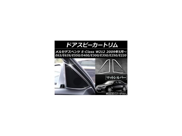 AP ドアスピーカートリム ABS製 ツイーター用 マット調 AP-IT009 入数:1セット(左右) メルセデス・ベンツ Eクラス W212 2009年05月~