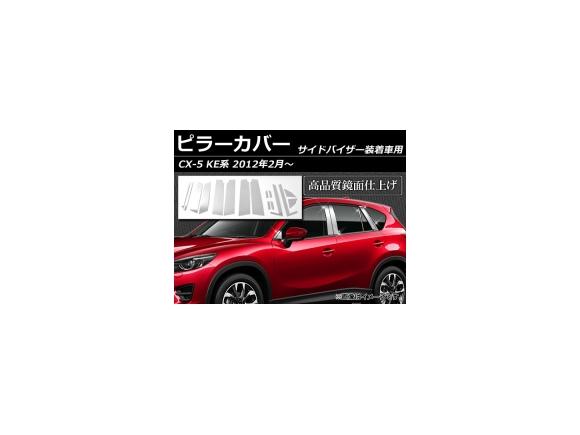 AP ピラーカバー ステンレス 鏡面仕上げ AP-PC-CX5KE-Y 入数:1セット(16枚) マツダ CX-5 KE系 サイドバイザー有り用 2012年02月~