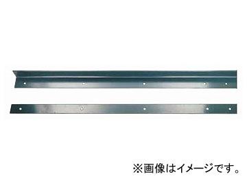ジェットイノウエ 長たれ(泥除け)取付用アングル(裏板付) 2070mm 522043