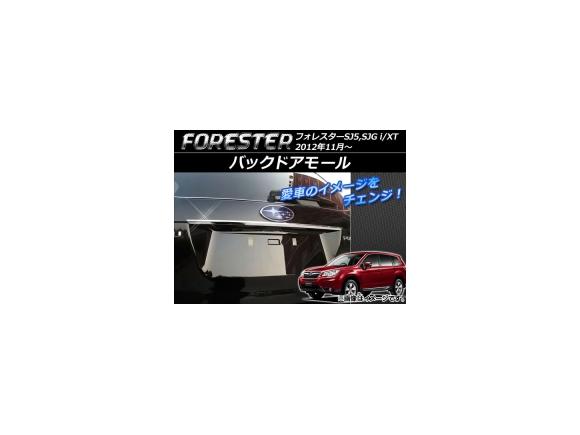 AP バックドアモール シルバー ステンレス AP-DG014 スバル フォレスター SJ5,SJG i/XT 2012年11月~