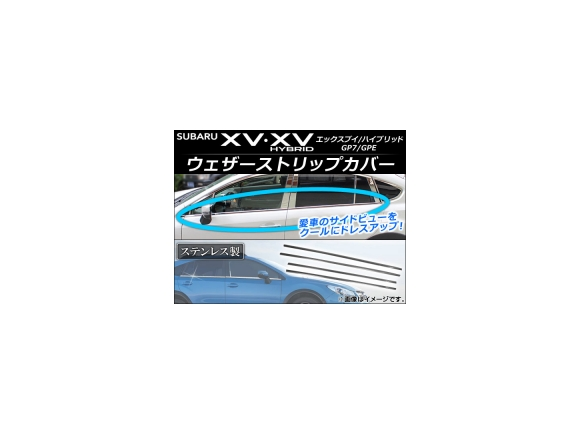 AP ウェザーストリップカバー ステンレス AP-DG016 入数:1セット(4個) スバル XV/XVハイブリッド GP7/GPE 2012年10月~