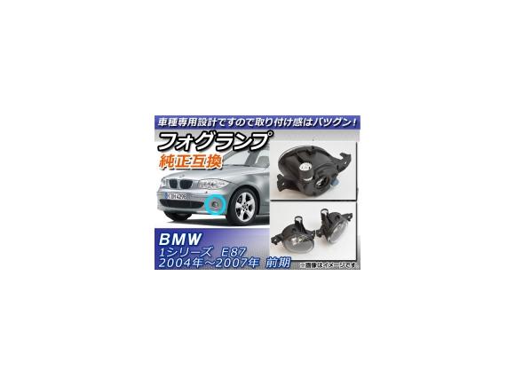 AP フォグランプユニット 純正互換 AP-FL010 入数:1セット(左右) BMW 1シリーズ E87 前期 2004年~2011年