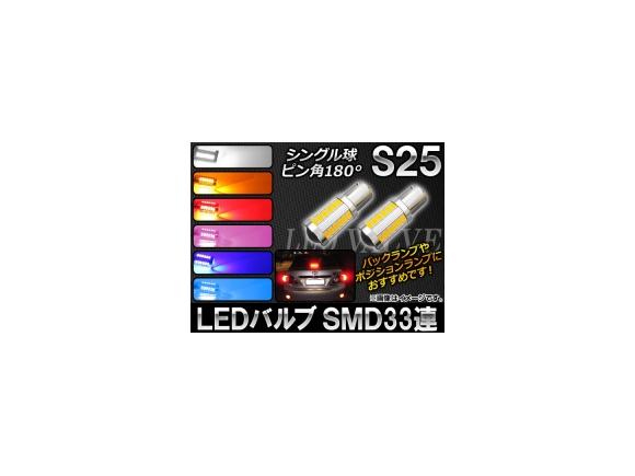 送料無料 AP LEDバルブ S25 シングル球 入数:2個 12V 選べる6カラー AP-HL02-S25 販売実績No.1 SMD33連 マーケティング