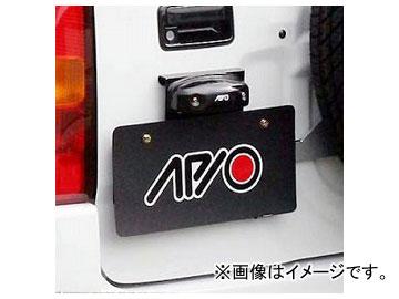 アピオ/APIO ナンバープレート移動キット(スペアタイヤ移動ブラケット装着車用) 品番:3060-23 スズキ ジムニー JB23/33/43