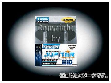 エムイーコーポレーション JUPiTER Extra 35W HIDバルブ 日本車純正キセノンヘッドライト補修交換用 D2C 6000k クリスタルホワイト 品番:238657