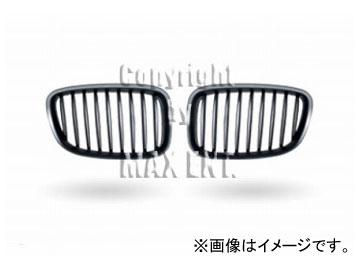 エムイーコーポレーション ZONE F-スタイルパフォーマンスルックグリル タイプ-2 品番:248165 BMW F07 5シリーズ GT 2009年~2013年