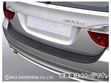 エムイーコーポレーション Clim Air リアバンパープロテクション ブラック 品番:411214 BMW E91 3シリーズ ワゴン 2008年~2012年