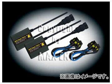 エムイーコーポレーション MAX Super Vision HID Evo.VI コンバージョンバラストセット 12V 15W 国産/輸入車・バルブ切警告灯対策不要車用 品番:390000
