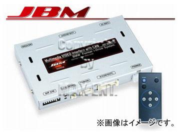 エムイーコーポレーション JBM 車種別マルチメディアVIDEO-インターフェイス with CANシステム 品番:322012 BMW E66 7シリーズ ロング 旧i-Drive