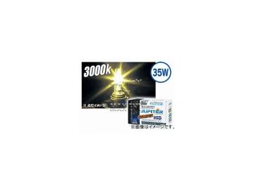 エムイーコーポレーション JUPiTER オールinワン(ノーマルバラスト)35W HIDコンバージョンキット HB4 3000k サファイアイエロー 品番:238884