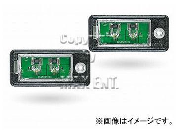 エムイーコーポレーション MAX Super Vision MAX-LEDリアナンバーライトユニット タイプ-2 品番:199755 アウディ A4 B6 8E ワゴン 2001年~2004年