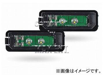 エムイーコーポレーション MAX Super Vision MAX-LEDリアナンバーライトユニット タイプ-2 品番:199753 フォルクスワーゲン ポロ 6R 2010年~