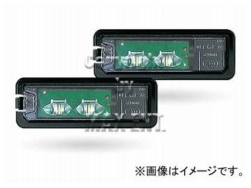 エムイーコーポレーション MAX Super Vision MAX-LEDリアナンバーライトユニット 品番:199726 フォルクスワーゲン パサートCC 2011年~