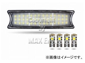 エムイーコーポレーション MAX Super Vision MAX-ハイパーLEDルーム+マップライトユニット 品番:199832 BMW E46 3シリーズ 1999年~2006年