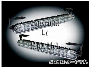 エムイーコーポレーション MAX Super Vision MAX-ハイパーLEDデータイムライト Type-3-1 品番:232022
