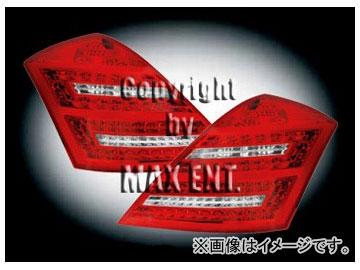 エムイーコーポレーション ZONE LEDテールレンズ Type-4 品番:211631 メルセデス・ベンツ W221 Sクラス ~2009年