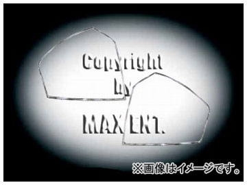 エムイーコーポレーション ZONE クロムテールレンズトリム 品番:245278 メルセデス・ベンツ X164 GL