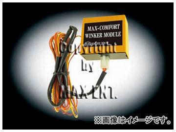 エムイーコーポレーション MAX Comfort コンフォートウィンカーモジュール 品番:310070