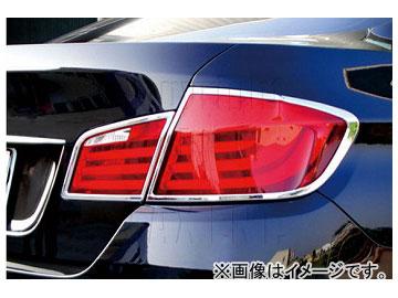 エムイーコーポレーション ZONE クロムテールレンズトリム 品番:245702 BMW F10 5-シリーズ 2010年~