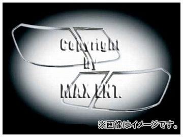 エムイーコーポレーション ZONE クロムテールライトトリム Type-1 品番:245203 メルセデス・ベンツ W212 Eクラス セダン