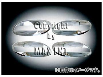 エムイーコーポレーション ZONE クロムフィンガープレート Type-2 品番:244139 BMW E66 7シリーズ ロング