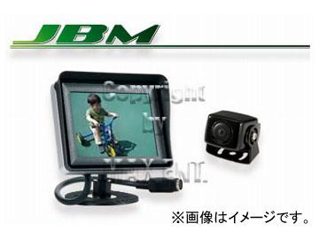 エムイーコーポレーション JBM ユニバーサル リアビューカメラ ブラック+TFT-LCD3.5インチ リアビューモニターディスプレーセット 品番:322713